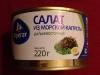 """Салат из морской капусты """"Фрегат"""" Дальневосточный"""