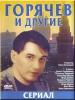 """Сериал """"Горячев и другие"""""""