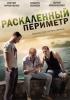 """Сериал """"Раскаленный периметр"""" (2014)"""