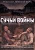 """Сериал """"Сучья война"""""""
