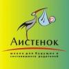 """Школа для будущих мам и пап """"Аистенок"""" (Санкт-Петербург, ул. Жуковского, д. 24)"""