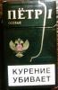 Сигареты Петр 1 особые