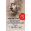 """Книга """"Сила Намерения. Как реализовать свои мечты и желания"""", Валерий Синельников"""