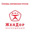 """Служба доставки грузов """"ЖелДорЭкспедиция"""""""
