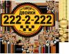"""Такси """"Двойки"""" (Челябинск)"""