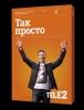 """Тарифный план """"Так просто"""" (Теле 2 Смоленск)"""