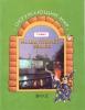 """Учебник-тетрадь """"Окружающий мир. Наша планета Земля"""" 2 класс, изд. Баласс"""