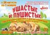 """Выставка кроликов """"Ушастые и пушистые"""" (Россия, Магнитогорск)"""