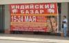 """Выставка-продажа """"Индийский базар"""" (Новороссийск, ул. Набережная, Морской вокзал)"""