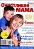 """Журнал для родителей """"Счастливая мама"""""""