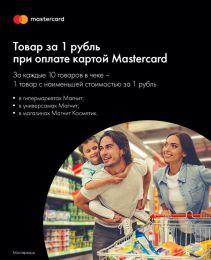 """Акция магазинов Магнит """"Товар за 1 рубль при оплате MasterCard"""""""