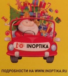 """Акция """"Марафон призов"""" от интернет-магазина Inoptika.ru"""