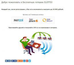 Бесплатная лотерея elotto.su