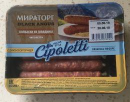 Колбаски из говядины Мираторг Black Angus Чиполетти