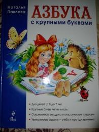 """Детская книга """"Азбука с крупными буквами"""", Наталья Павлова"""