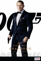 """Фильм """"007: Координаты Скайфолл"""" (2012)"""