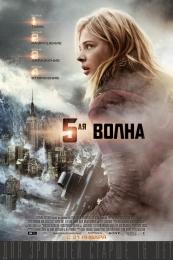 """Фильм """"5-я волна"""" (2016)"""