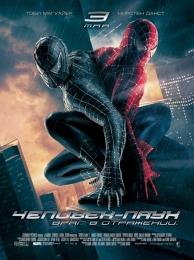 """Фильм """"Человек-паук 3: Враг в отражении"""" (2007)"""