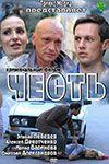 """Фильм """"Честь"""" (2011)"""