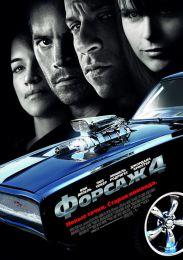 """Фильм """"Форсаж 4"""" (2009)"""