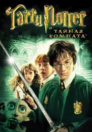 """Фильм """"Гарри Поттер и тайная комната"""" (2002)"""