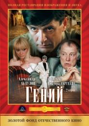 """Фильм """"Гений"""" (1991)"""