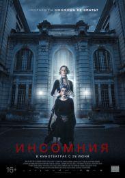 """Фильм """"Инсомния"""" (2018)"""