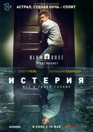 """Фильм """"Истерия"""" (2018)"""