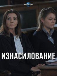 """Фильм """"Изнасилование"""" (2017)"""