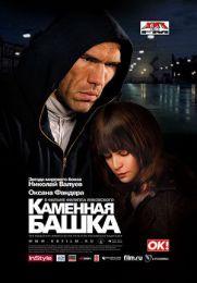 """Фильм """"Каменная башка"""" (2008)"""