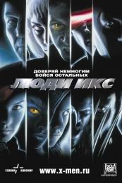 """Фильм """"Люди Икс"""" (2000)"""