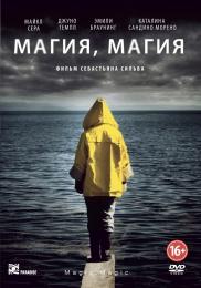 Фильм «Магия, Магия» (2013)