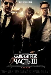 """Фильм """"Мальчишник: Часть III"""" (2013)"""