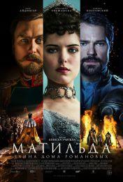 """Фильм """"Матильда"""" (2017)"""