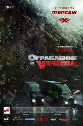 """Фильм """"Ограбление в ураган"""" (2018)"""