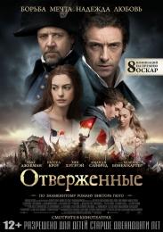 """Фильм """"Отверженные"""" (2012)"""