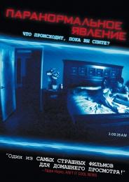 """Фильм """"Паранормальное явление"""" (2007)"""