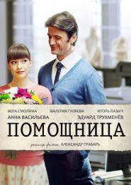 """Фильм """"Помощница"""" (2018)"""