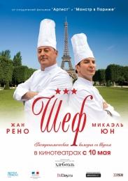 """Фильм """"Шеф"""" (2012)"""