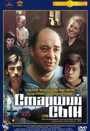 """Фильм """"Старший сын"""" (1975)"""