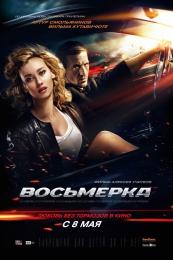 """Фильм """"Восьмёрка"""" (2013)"""