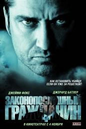 """Фильм """"Законопослушный гражданин"""" (2009)"""