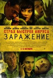"""Фильм """"Заражение"""" (2011)"""