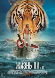 """Фильм """"Жизнь Пи"""" (2012)"""