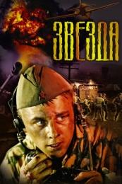 """Фильм """"Звезда"""" (2002)"""