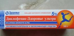 """Гель для наружного применения Здоровье """"Диклофенак-Здоровье"""" ультра 5%"""