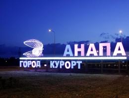 Город-курорт Анапа (Россия)