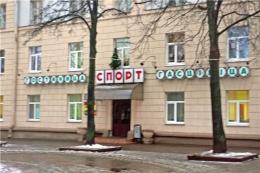 Гостиница Спорт (Беларусь, Минск)
