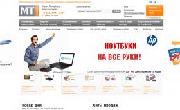 Интернет-магазин бытовой и компьютерной техники MTOnline.ru