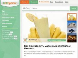 Сайт KakProsto.ru